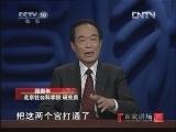 《百家讲坛》20120728 大故宫 第二部(十八)启祥长春