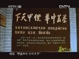 《茶叶之路》 20120729 第二十一集 百年宁红