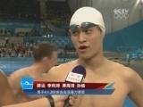 [赛后采访]孙杨:队友很努力 1500米更加重要