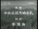 《2012暑假经典电影》 20120731 狼牙山五壮士