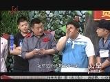 《本山快乐营》 20120801 退休综合症 1/2