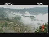 《文化大百科》 20120808 哈尼梯田
