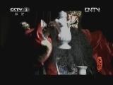 《文化大百科》 20120811 霍童线狮