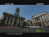 《茶叶之路》 20120811 第三十四集 俄商风云录