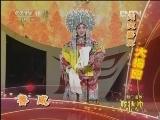 《梨园闯关我挂帅》 20120810