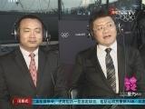 [奥运]张斌:这将是一个欢庆的奥运盛典