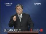 《百家讲坛(亚洲版)》 20120814 春秋五霸(八)祸起萧墙