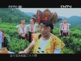 《茶叶之路》 20120814 第三十七集 茶乡恩施