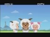 喜羊羊与灰太狼之竞技大联盟 金杯雪糕 第一动画乐园(上午版) 20120813