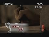 《文化大百科》 20120817 丁玲