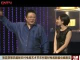 张芸获第四届新农村电视艺术节农村题材电视剧最佳编剧奖
