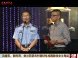 沈春阳、颜丙燕、谢兰同获农村题材电视剧最佳女主角奖