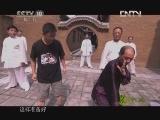 《茶叶之路》 20120822 第四十五集 茶路上的镖师