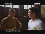 《茶叶之路》 20120824 第四十七集 达摩遗风(中)