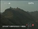 《探索·发现》 20120825 李自成宝藏之谜(六)