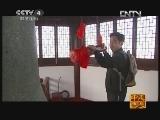 《走遍中国》 20120825 中国古镇(6)七宝-宝地寻宝