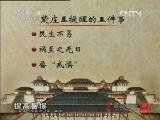 《百家讲坛(亚洲版)》 20120827 春秋五霸( 十七)任贤图治