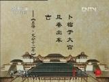 《百家讲坛(亚洲版)》 20120829 春秋五霸(十九)战和不定