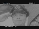 黄金密档 国库黄金运台揭秘第三集[发现之路]20120829