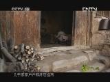 《茶叶之路》 20120830 第五十三集 晋商故里