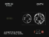 《探索·发现(亚洲版)》 20120831 失忆珍宝 上集