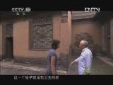 《茶叶之路》 20120902 第五十六集 常家庄园