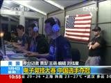 CCTV报道西雅图DOTA2国际邀请赛