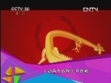 故事中国 三潭印月 动画大放映-动画连连看 20120905