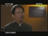 《探索·发现》 20120907 辛亥革命中的常州人(四)