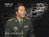 《百战经典》 20120908 四野十虎将——东北猛虎 刘亚楼