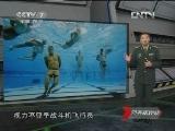[防务新观察]海试结束——航母服役倒计时(20120909)