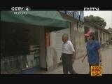 《走遍中国》20120910中国古镇(21)西溪:盐仓三绝