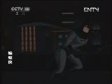 蝙蝠侠 猫和猫爪上 动漫世界 20120910