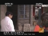 《走遍中国》 20120911中国古镇(22)福宝:盐帮驿站