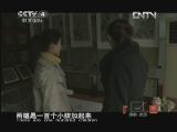 《探索·发现(亚洲版)》 20120914 龚扇细语