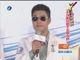 人不可貌相:小沈阳居然不会追女孩(20120913)