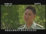 《中国武警》 20120916 我生命的112天