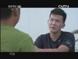 《茶叶之路》 20120917 第七十一集 边疆马场