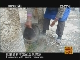 《走遍中国》20120918中国古镇(29)牛街:茶道汤池