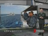 《防务新观察》 20120923 风口浪尖上的日本海上保安厅