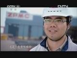 [超级工程]港珠澳大桥—自动化模板