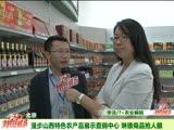 漫步山西特色农产品展示<br>直销中心琳琅商品抢人眼
