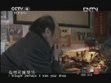 《探索·发现(亚洲版)》 20120928 手艺——笔尖沧桑