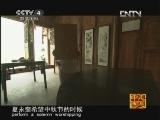 《走遍中国》20120929中国古镇(40)龚滩:行歌坐月