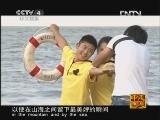 《走遍中国》20121004中国古镇(44)连云:靠海吃海