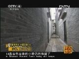 《走遍中国》20121005中国古镇(45)沙湾:食不厌精
