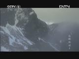 [魅力纪录]鸟瞰地球 第5集 亚洲和澳大利亚20121005