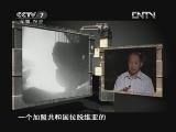 《军事科技》 20121006 中国首艘航母的前世与今生