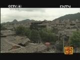 《走遍中国》20121007中国古镇(47)天龙:梦回明朝