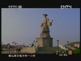 《探索·发现》 20121009 崇启大桥(上):百年之梦